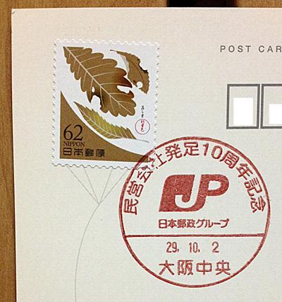 民営会社発足10周年記念印と、MINIATURE LIFE展 田中達也 見立ての世界のハガキ