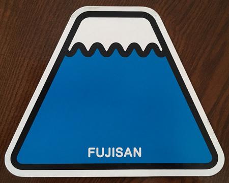 富士山フォルムカード