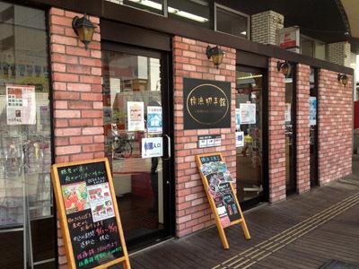 横浜切手館