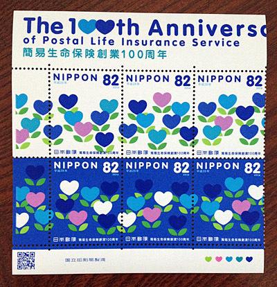 簡易生命保険創業100周年記念切手