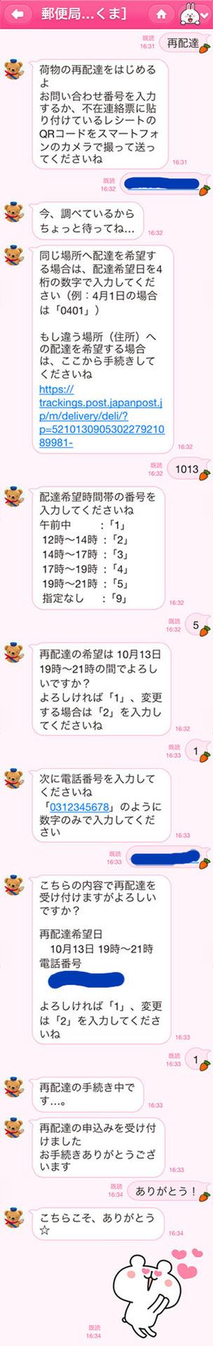 ぽすくま郵便局の再配達.jpg