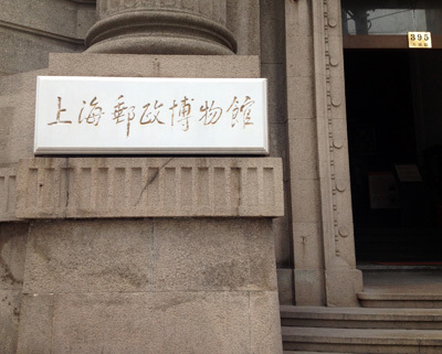 上海郵政博物館