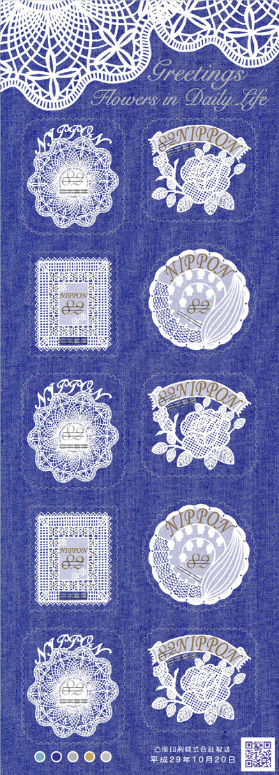 グリーティング(ライフ・花)切手
