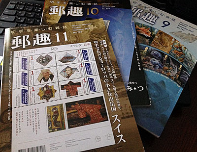 切手を楽しむ雑誌『郵趣』