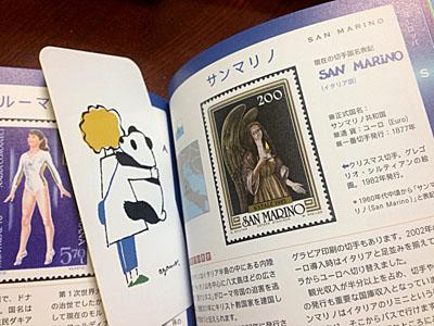 切手好きが贈りたい本