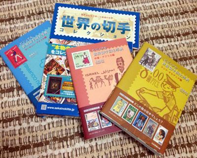 世界の切手コレクションと、ビジュアル世界切手国名事典