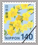 普通切手デザイン一新