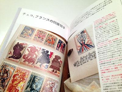 切手帖とピンセット