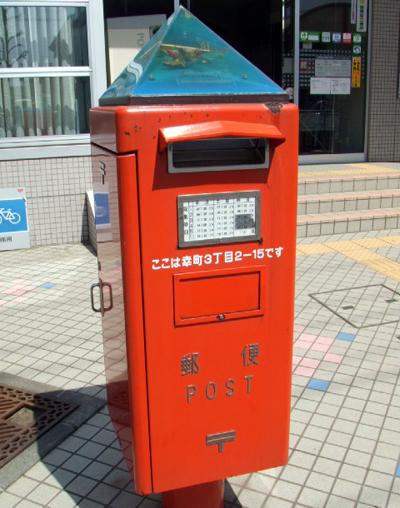 """三沢郵便局前にあるポストの上には""""ダック"""" 水陸両用機。: 切手収集家 ..."""