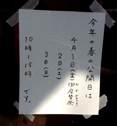 旧筑波山郵便局