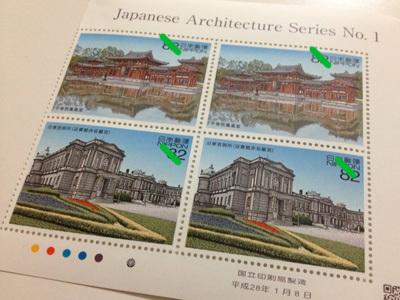 日本の建築シリーズ 第1集