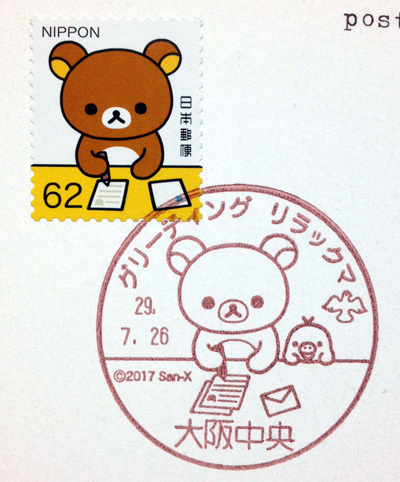 リラックマ切手