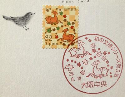 和の文様シリーズ切手