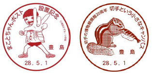 切手の博物館開館20周年記念
