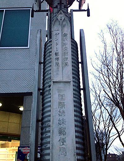 金沢中央郵便局のポスト