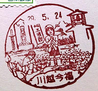 川越今福郵便局