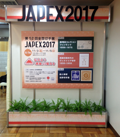JAPEX2017