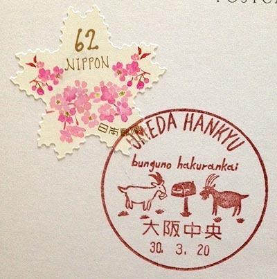 文具の博覧会の記念印