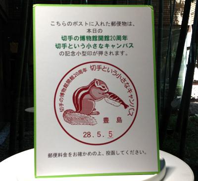 切手の博物館20周年記念小型印