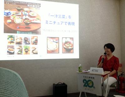 切手の博物館20周年記念