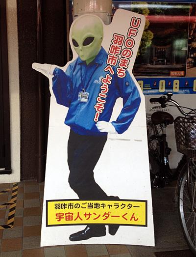 宇宙人の町羽咋