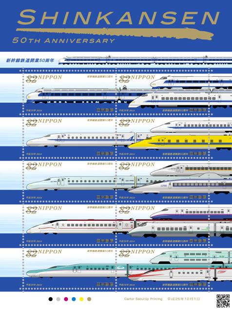 新幹線鉄道開業50周年記念特殊切手